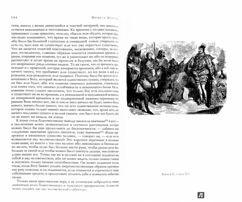 Иллюстрация 1 из 22 для Опыты. Полное издание в одном томе - Мишель Монтень | Лабиринт - книги. Источник: Лабиринт