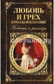Любовь и грех в русской классике