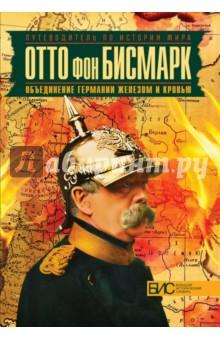 Отто фон Бисмарк. Объединение Германии железом и кровью ланцов с эрик железом и кровью