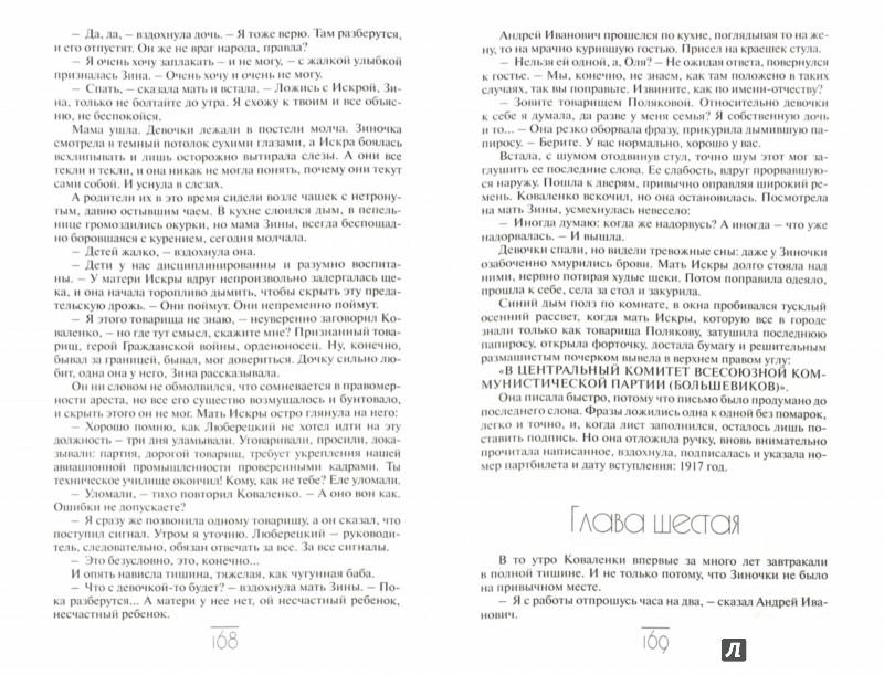 Иллюстрация 1 из 43 для А зори здесь тихие… - Борис Васильев   Лабиринт - книги. Источник: Лабиринт