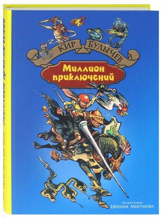 Иллюстрация 1 из 26 для Миллион приключений - Кир Булычев | Лабиринт - книги. Источник: Лабиринт