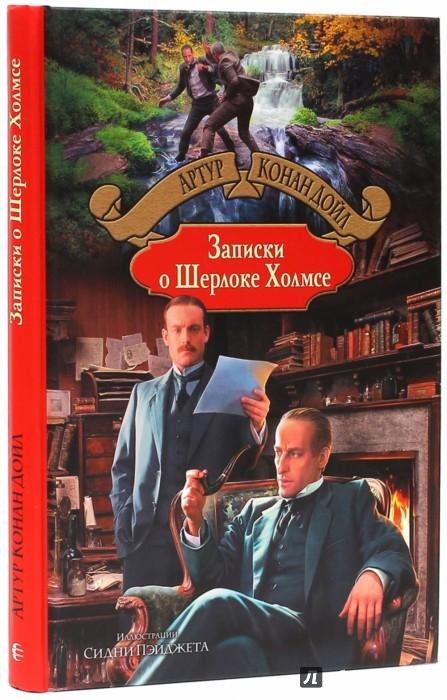 Иллюстрация 1 из 34 для Записки о Шерлоке Холмсе - Артур Дойл   Лабиринт - книги. Источник: Лабиринт