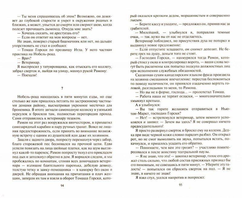 Иллюстрация 1 из 7 для Бессердечный - Павел Корнев | Лабиринт - книги. Источник: Лабиринт