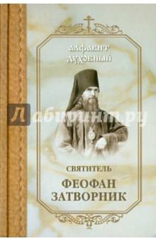 Алфавит духовный. Святитель Феофан Затворник святитель димитрий ростовский алфавит духовный