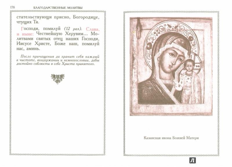 Иллюстрация 1 из 17 для Православный молитвослов | Лабиринт - книги. Источник: Лабиринт