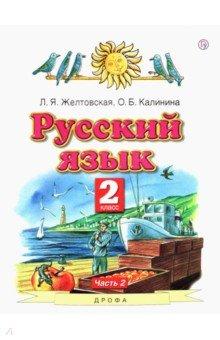 Русский язык. 2 класс. Учебник. В 2 частях. Часть 2. ФГОС