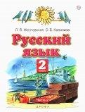 Русский язык. 2 класс. Учебник. В 2-х частях. Часть 2. ФГОС