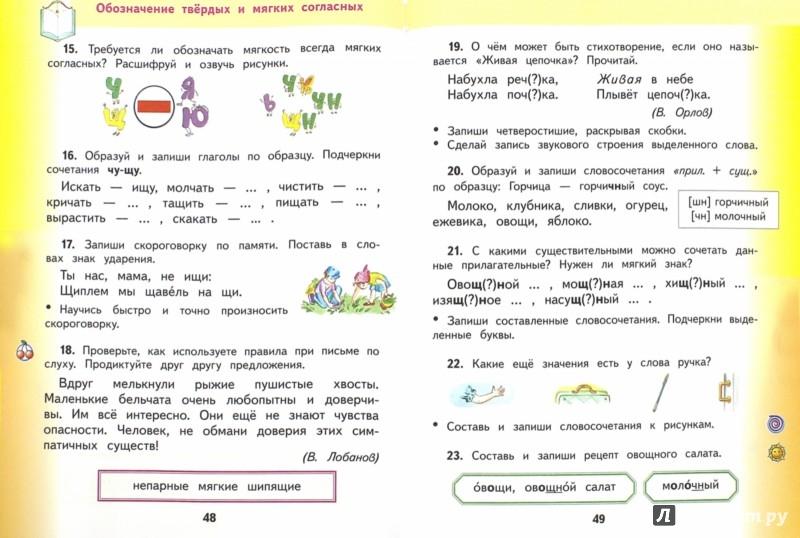 Иллюстрация 1 из 15 для Русский язык. 2 класс. Учебник. В 2 частях. Часть 2. ФГОС - Желтовская, Калинина | Лабиринт - книги. Источник: Лабиринт