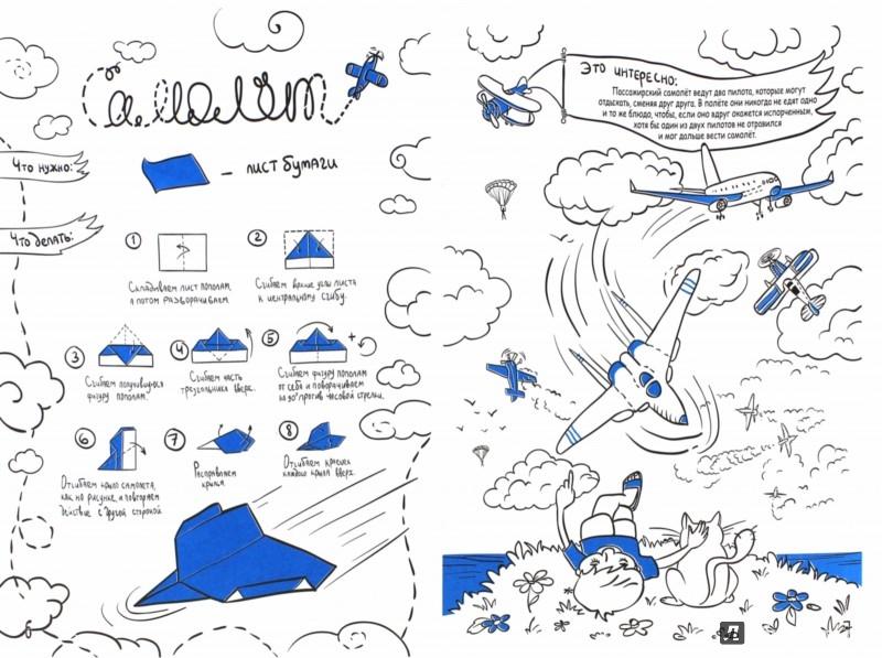 Иллюстрация 1 из 10 для Делай как папа. Пацанские оригами - Яна Верба | Лабиринт - книги. Источник: Лабиринт