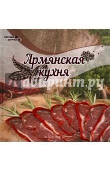 Армянская кухня горюнова и армянский дневник цавд танем