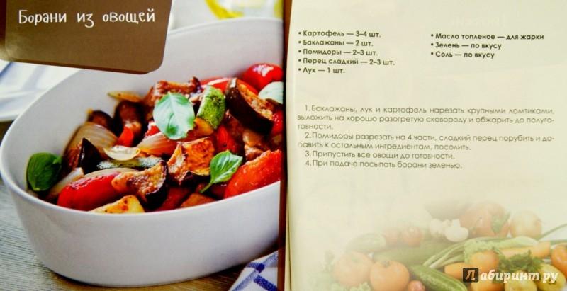 Иллюстрация 1 из 9 для Армянская кухня - Злата Сладкова | Лабиринт - книги. Источник: Лабиринт