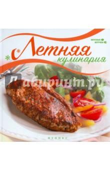 Летняя кулинария плотникова т такие вкусные салаты…