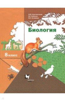 Биология. 8 класс. Учебник для учащихся общеобразовательных организаций. ФГОС