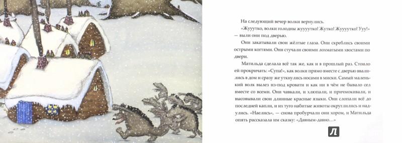 Иллюстрация 1 из 37 для Как приручить волков - Кристина Андрес | Лабиринт - книги. Источник: Лабиринт