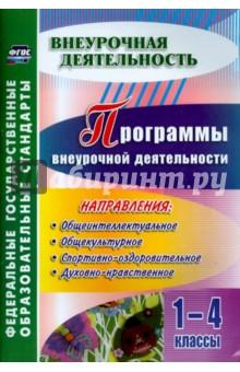 Программы внеурочной деятельности. 1-4 классы. ФГОС