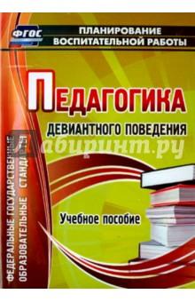 Педагогика девиантного поведения. Учебное пособие. ФГОС