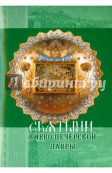 Святыни Киево-Печерской Лавры отсутствует святые киево печерские