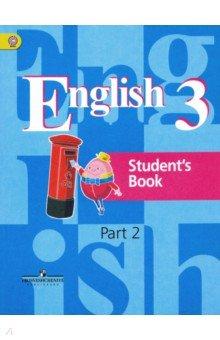 Английский язык. 3 класс. Учебник. В 2-х частях. Часть 2. ФГОС английский язык 6 класс в 2 х частях часть 1 учебник вертикаль фгос
