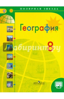 География 8 класс учебник читать онлайн