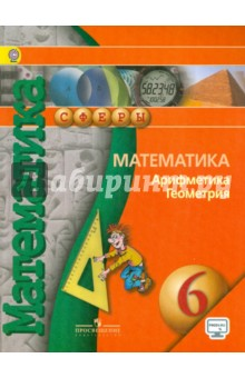 Учебник Математики 6 Класс Бунимович