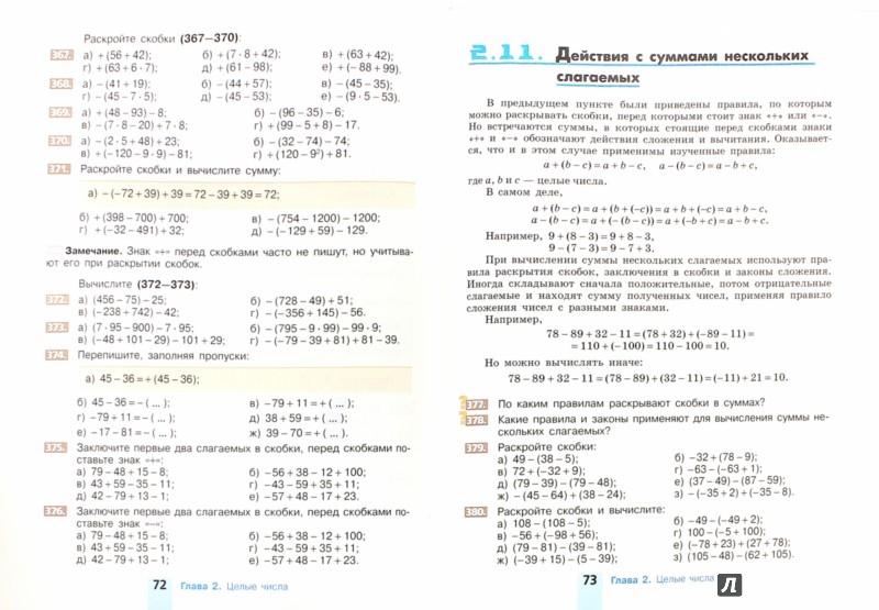 Иллюстрация 1 из 38 для Математика. 6 класс. Учебник. ФГОС - Никольский, Решетников, Потапов, Шевкин | Лабиринт - книги. Источник: Лабиринт