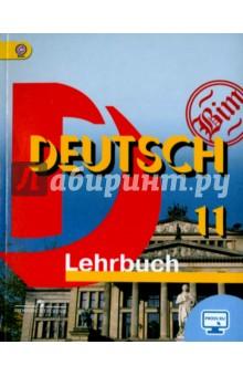Немецкий язык. 11 класс. Учебник. Базовый уровень. ФГОС английский язык 10 класс учебник базовый уровень вертикаль фгос
