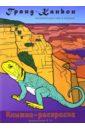 Звездочкина Ирина Гранд-Каньон Национальный парк в Америке