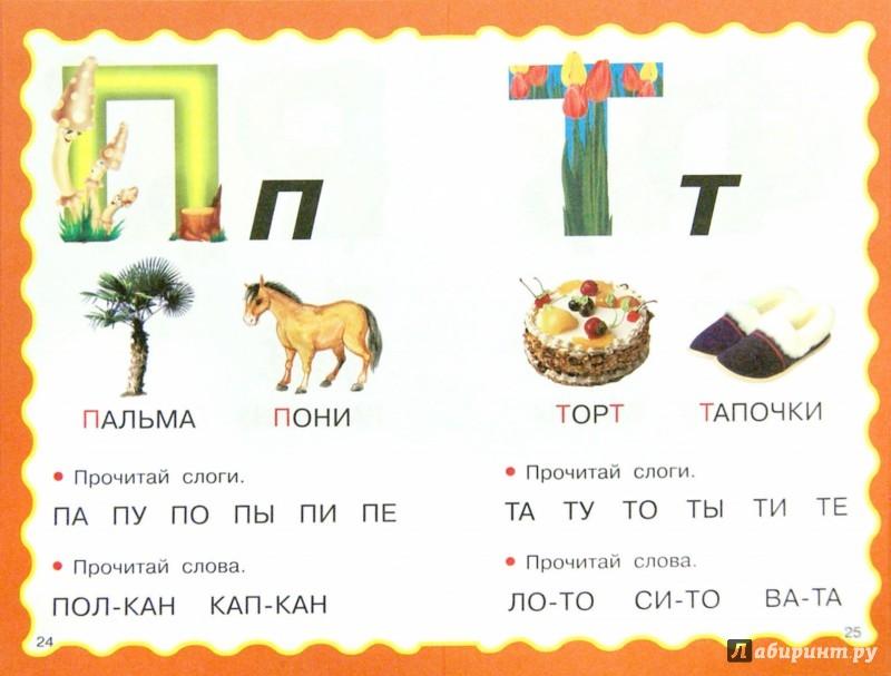 Иллюстрация 1 из 24 для Учим буквы   Лабиринт - книги. Источник: Лабиринт