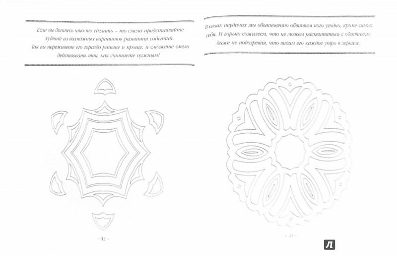 Иллюстрация 1 из 17 для Медитации. Научись общаться как Карнеги - Александр Вольф | Лабиринт - книги. Источник: Лабиринт