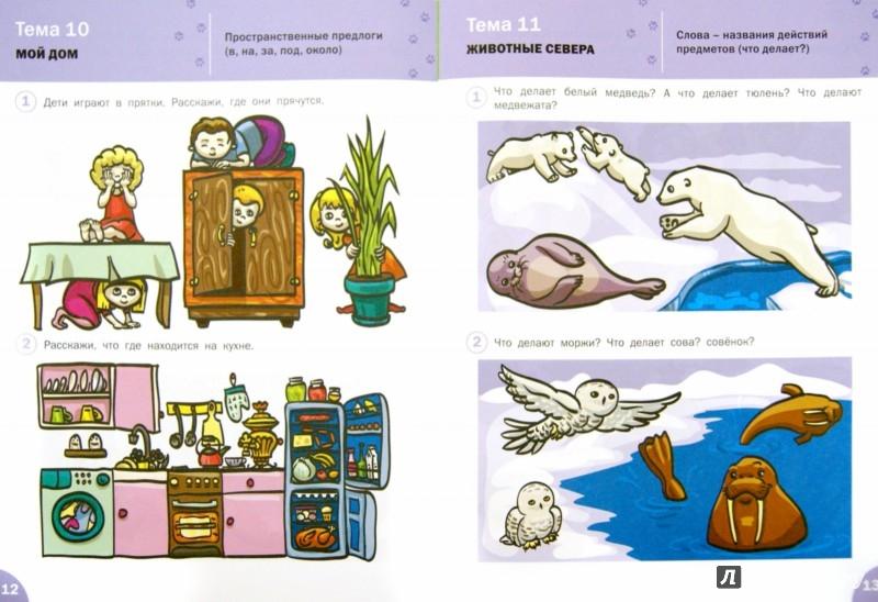 Иллюстрация 1 из 20 для Говорим правильно. Рабочая тетрадь для занятий с детьми 3-4 лет. ФГОС ДО - Вениамин Мёдов | Лабиринт - книги. Источник: Лабиринт