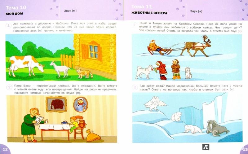 Иллюстрация 1 из 2 для Оранжевый котенок. Осваиваем  грамоту. Рабочая тетрадь для занятий с детьми 3-4 лет. ФГОС ДО - Вениамин Мёдов | Лабиринт - книги. Источник: Лабиринт