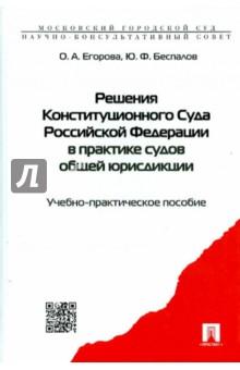 Решения Конституционного Суда Российской Федерации в практике судов общей юрисдикции
