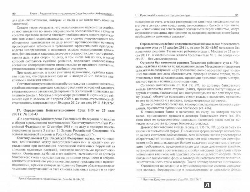 Иллюстрация 1 из 4 для Решения Конституционного Суда Российской Федерации в практике судов общей юрисдикции - Беспалов, Егорова | Лабиринт - книги. Источник: Лабиринт