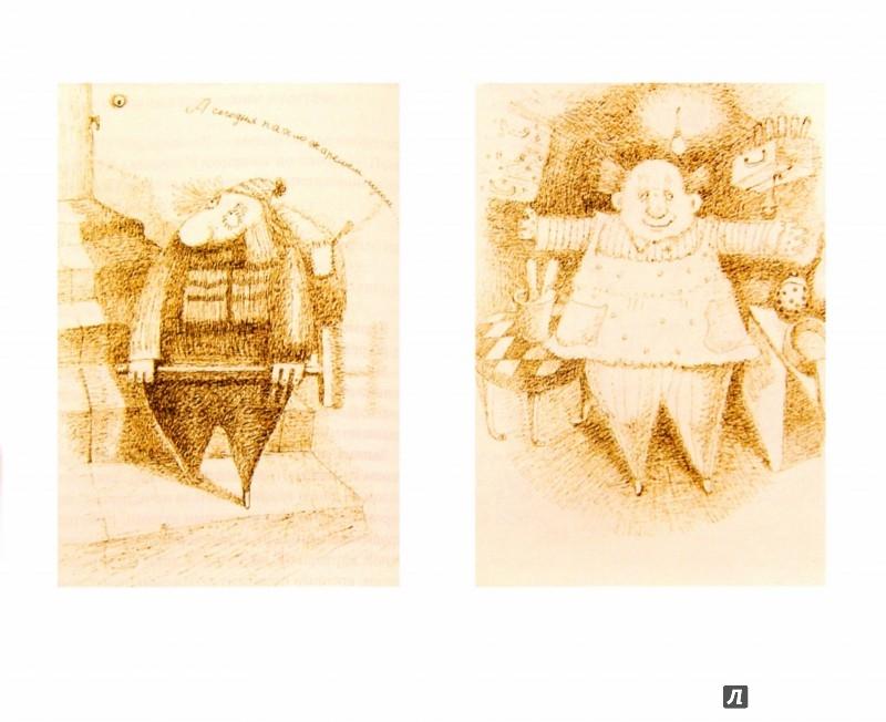 Иллюстрация 1 из 24 для Мусорщик - Дарья Вильке | Лабиринт - книги. Источник: Лабиринт