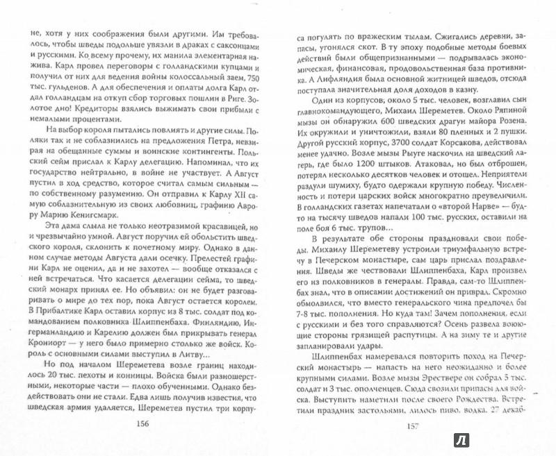 Иллюстрация 1 из 5 для Петр и Мазепа. Битва за Украину - Валерий Шамбаров | Лабиринт - книги. Источник: Лабиринт