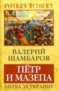Петр и Мазепа. Битва за Украину, Шамбаров Валерий Евгеньевич