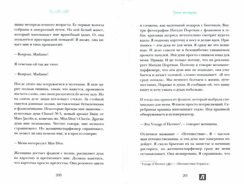 Иллюстрация 1 из 12 для О-Ля-Ля! Французские секреты великолепной внешности - Джейми Каллан | Лабиринт - книги. Источник: Лабиринт