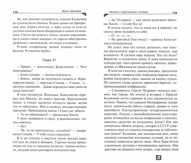 Иллюстрация 1 из 40 для Мачеха в хрустальных галошах - Дарья Донцова | Лабиринт - книги. Источник: Лабиринт
