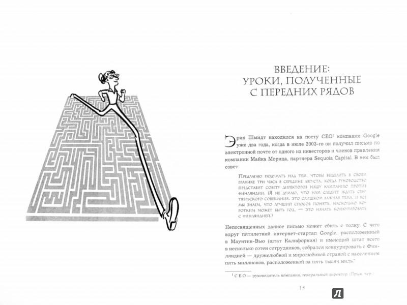 Иллюстрация 1 из 38 для Как работает Google - Шмидт, Розенберг, Игл | Лабиринт - книги. Источник: Лабиринт