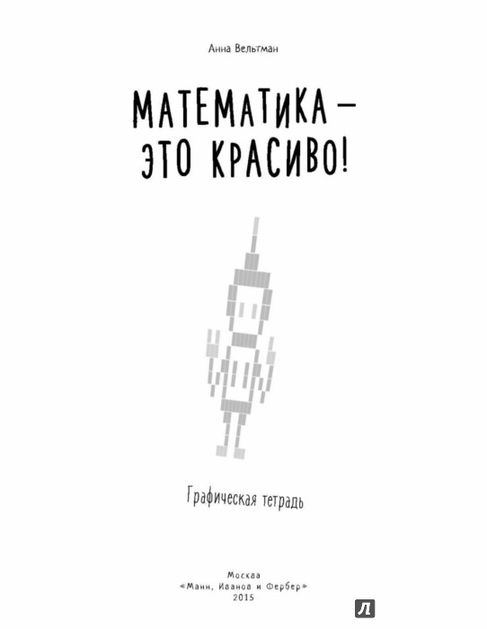 Иллюстрация 1 из 23 для Математика - это красиво! Графическая тетрадь - Анна Вельтман | Лабиринт - книги. Источник: Лабиринт