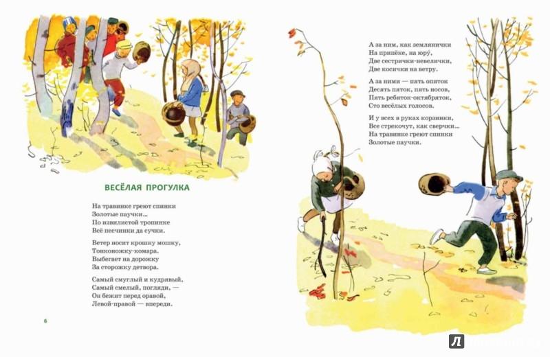 Иллюстрация 1 из 35 для Трудные стихи - Елена Благинина | Лабиринт - книги. Источник: Лабиринт