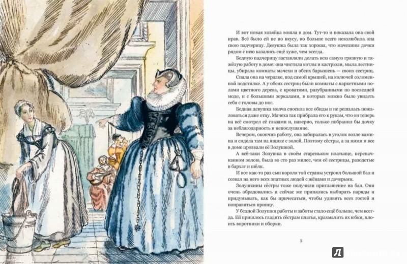 Иллюстрация 1 из 30 для Золушка - Шарль Перро | Лабиринт - книги. Источник: Лабиринт