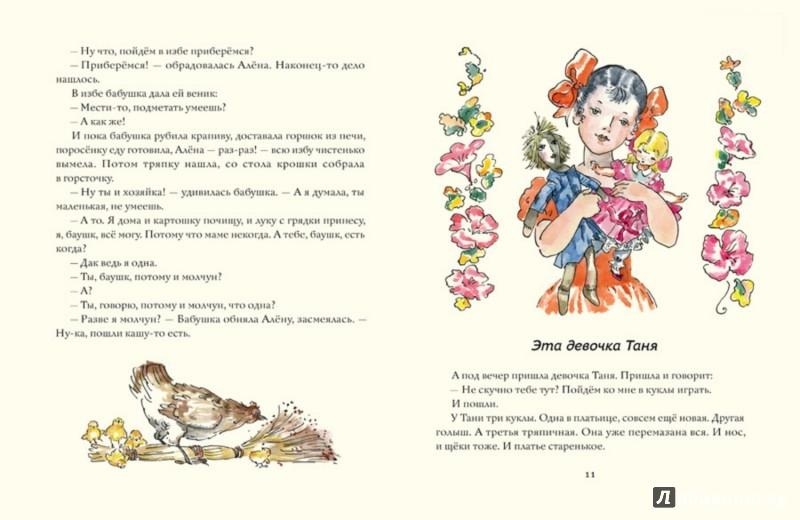 Иллюстрация 1 из 34 для Горячее солнышко - Галина Демыкина | Лабиринт - книги. Источник: Лабиринт