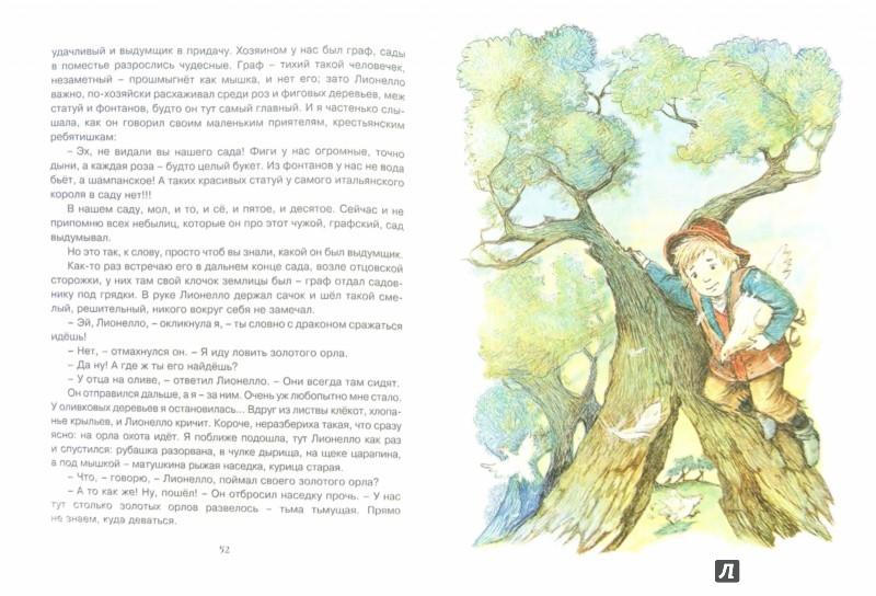 Иллюстрация 1 из 19 для Корзинка старой нянюшки - Элинор Фарджон | Лабиринт - книги. Источник: Лабиринт