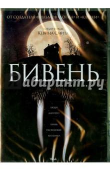Zakazat.ru: Бивень (DVD). Смит Кевин