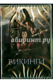 Викинги (DVD)