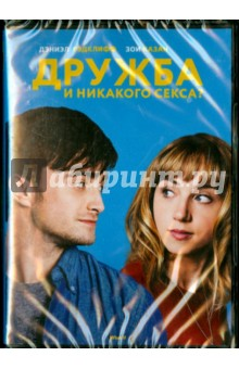 Zakazat.ru: Дружба и никакого секса (DVD). Даус Майкл