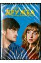 Дружба и никакого секса (DVD). Даус Майкл