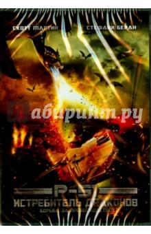 DVD Истребитель драконов