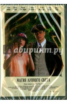 Zakazat.ru: Магия лунного света (DVD). Аллен Вуди